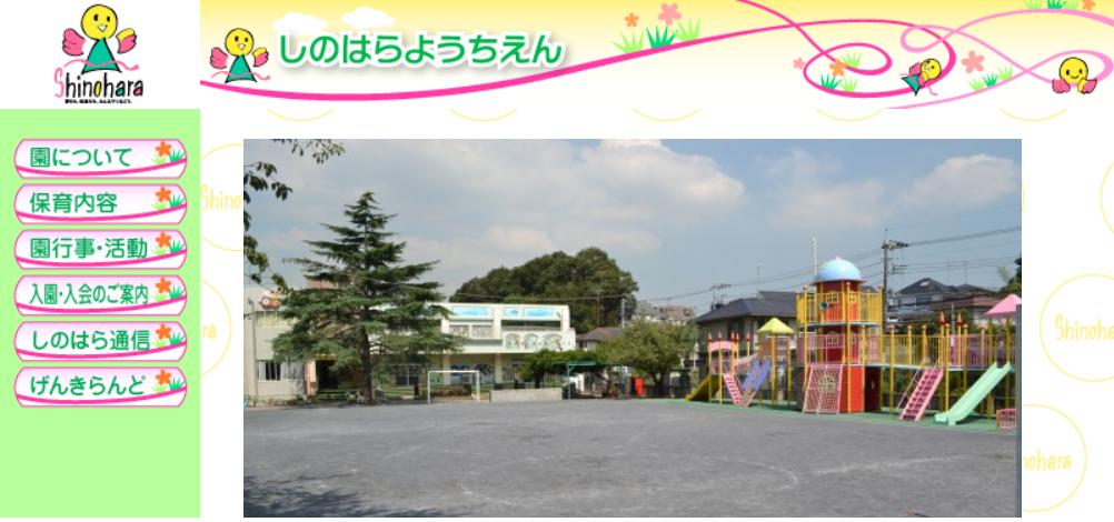 しのはら幼稚園