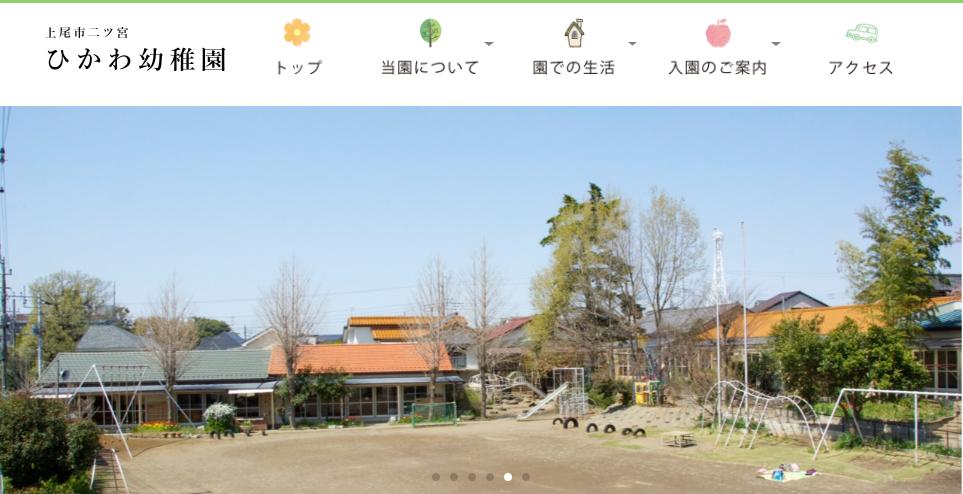 ひかわ幼稚園
