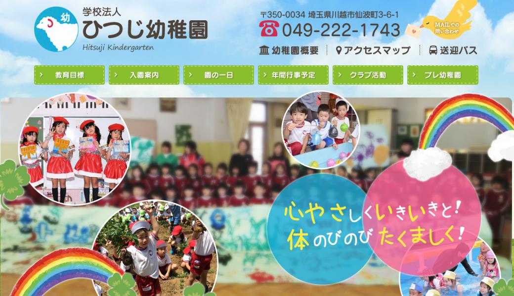 ひつじ幼稚園