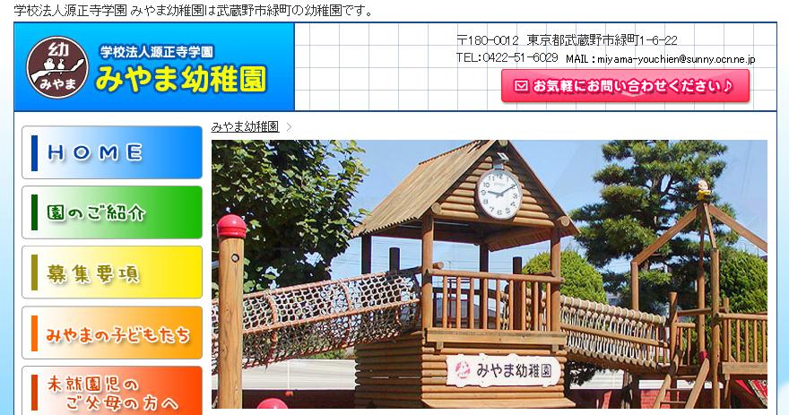みやま幼稚園