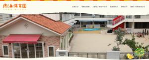 内浜保育園