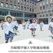 四條畷学園大学附属幼稚園