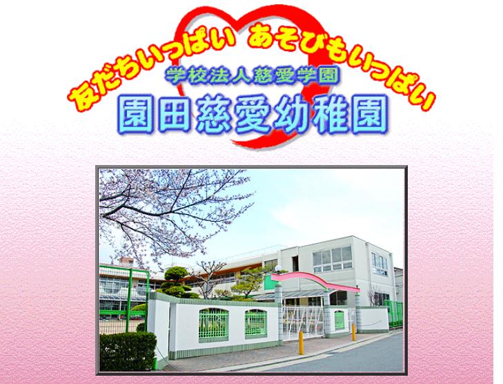 園田慈愛幼稚園