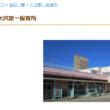 大沢第一保育所