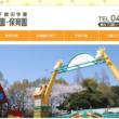 富士塚幼稚園