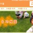 府中白糸台幼稚園