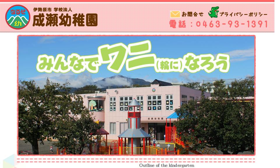 成瀬幼稚園