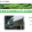 東京家政大学附属みどりヶ丘幼稚園
