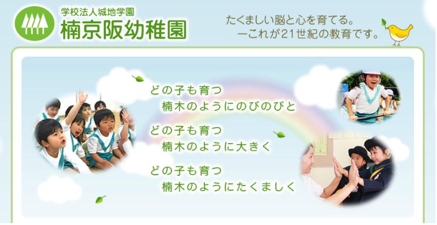 楠京阪幼稚園