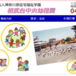 相武台中央幼稚園