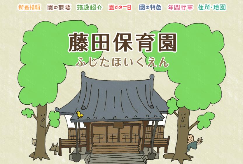 藤田保育園