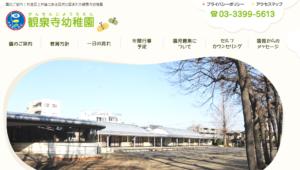 観泉寺幼稚園