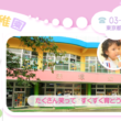 赤塚幼稚園