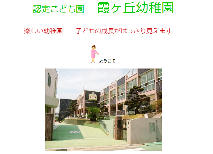 霞ヶ丘幼稚園