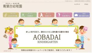 青葉台幼稚園