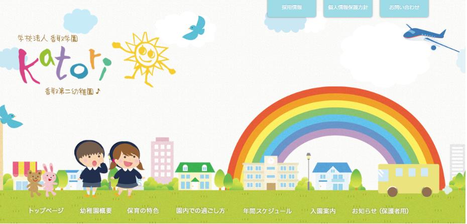 香取第二幼稚園