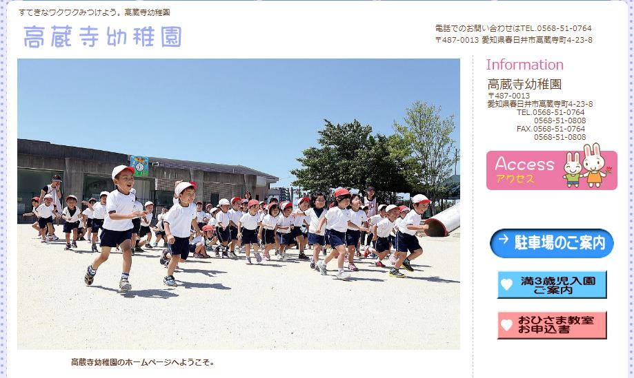高蔵寺幼稚園