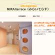 MIRAIterrace (みらいてらす)