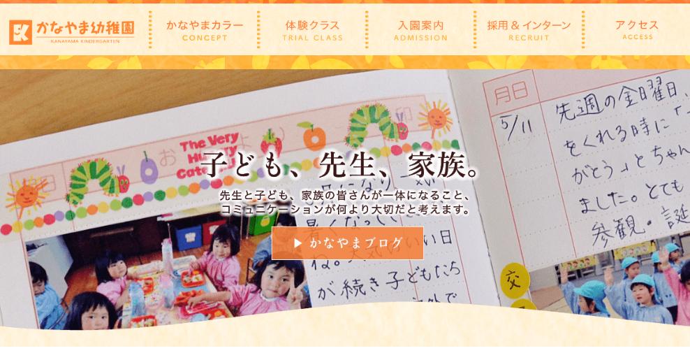 かなやま幼稚園