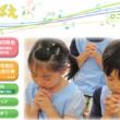 ひこばえ幼稚園