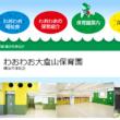 わおわお大倉山保育園