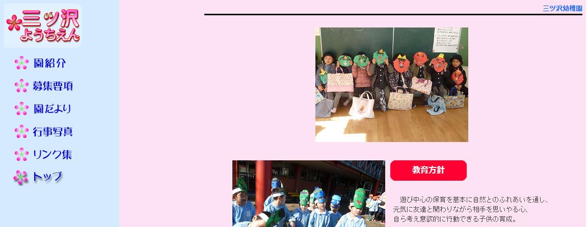 三ツ沢幼稚園