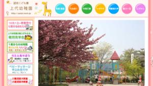 上代幼稚園