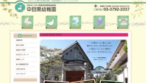 中目黒幼稚園