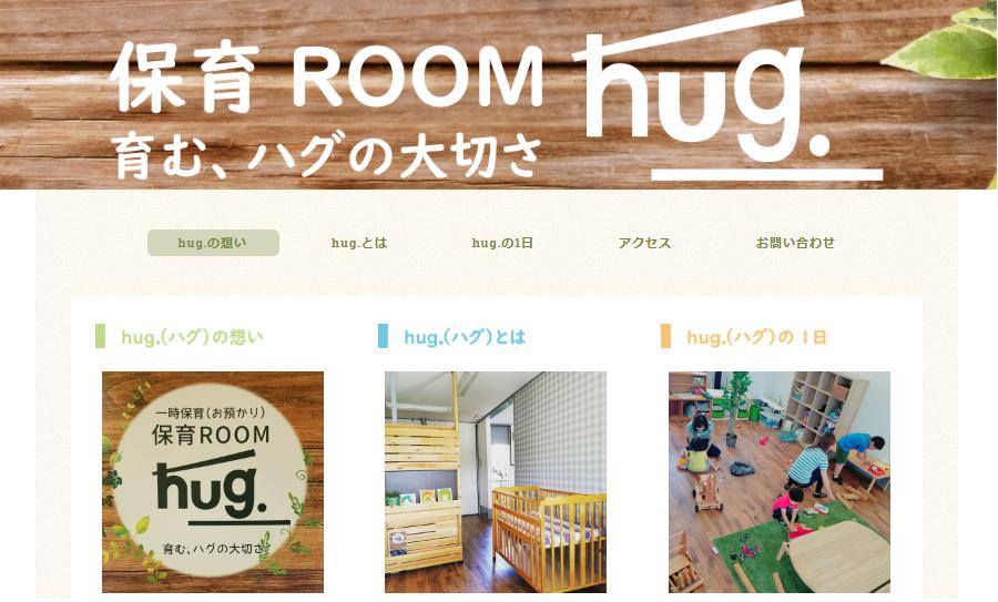 保育ROOM hug.