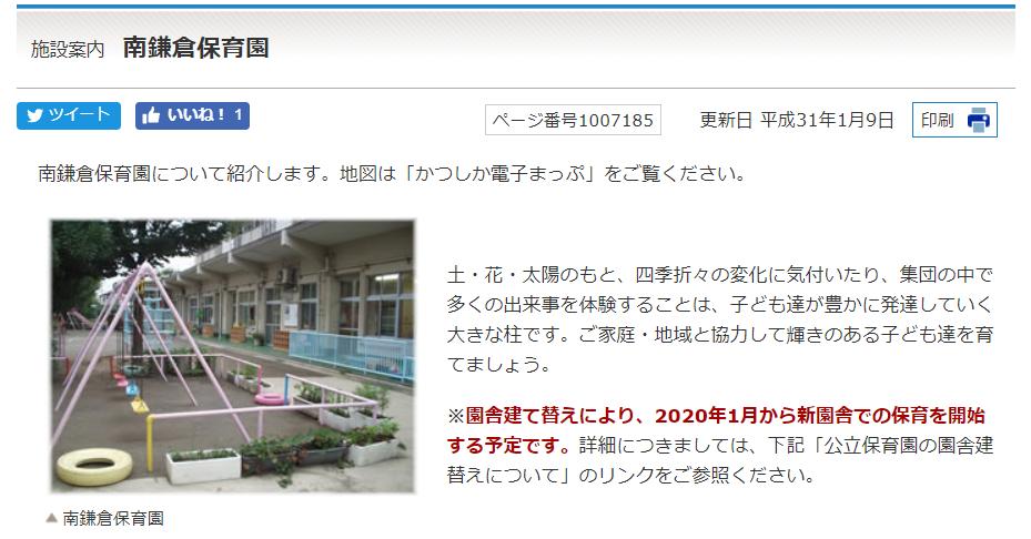 南鎌倉保育園