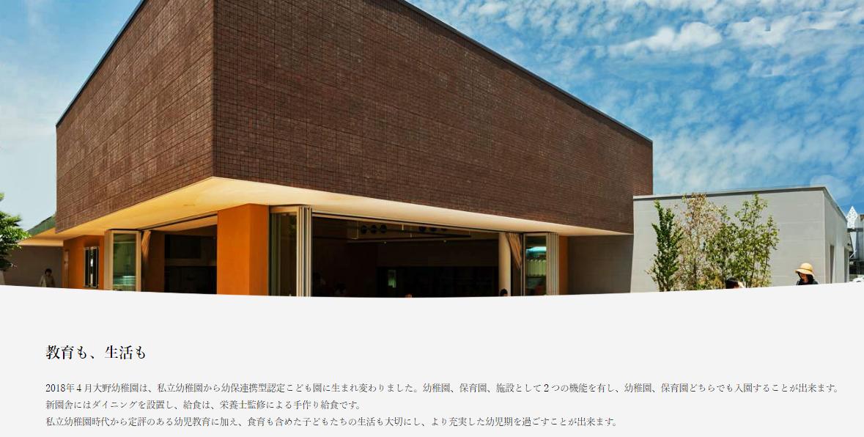 大野幼稚園