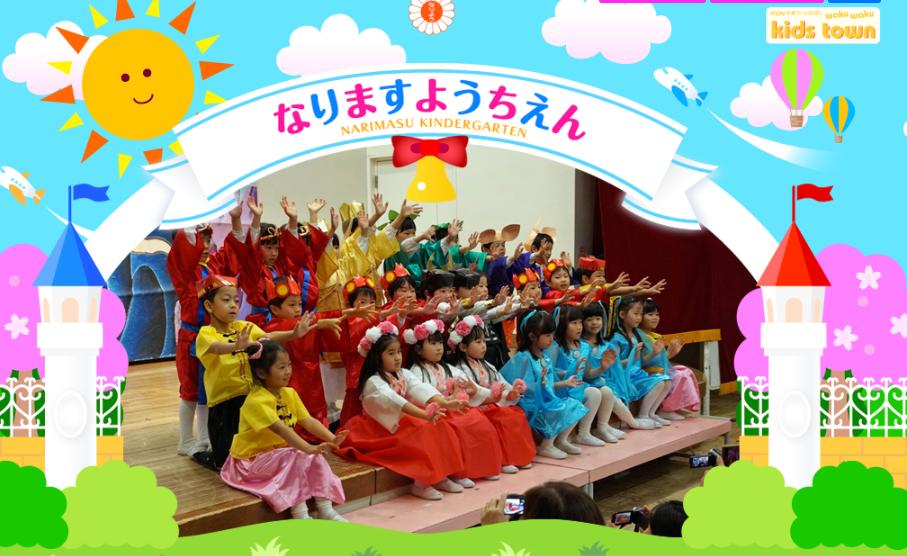 成増幼稚園