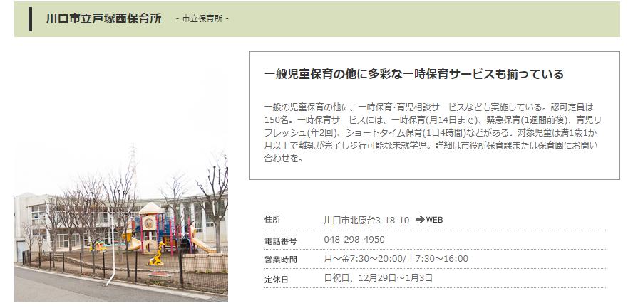 戸塚西保育所