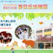 春日丘幼稚園