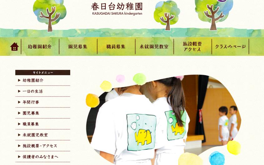 春日台幼稚園