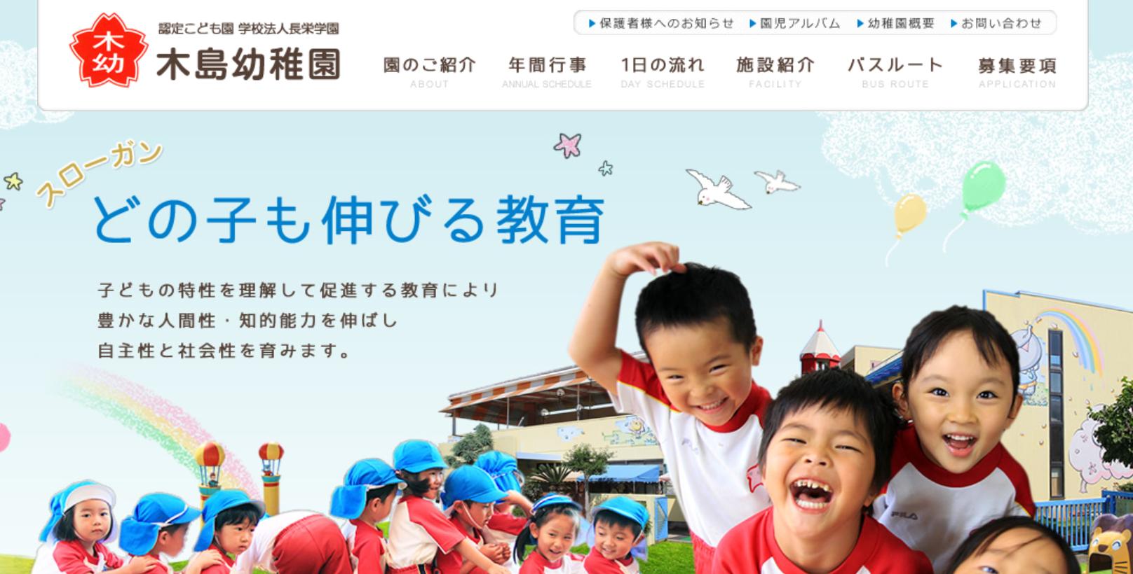 木島幼稚園