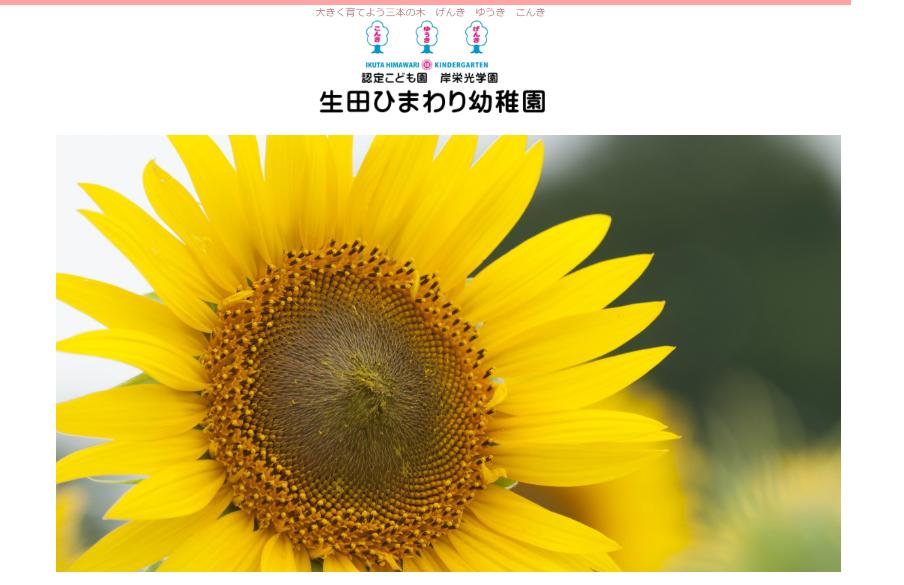 生田ひまわり幼稚園