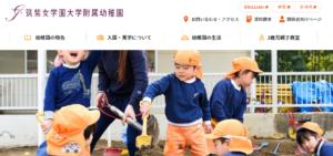 筑紫女学園大学附属幼稚園