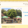 綱島幼稚園