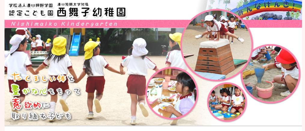 西舞子幼稚園