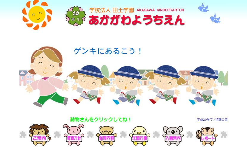 赤川幼稚園