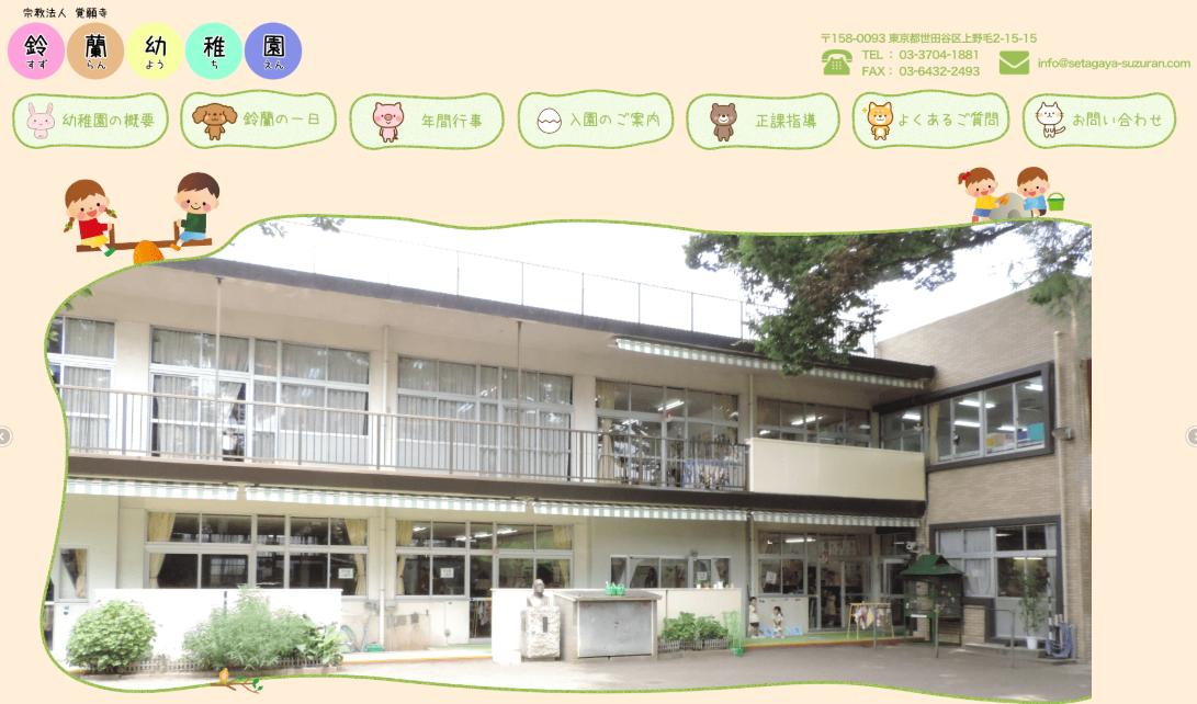 鈴蘭幼稚園