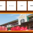 高塚幼稚園