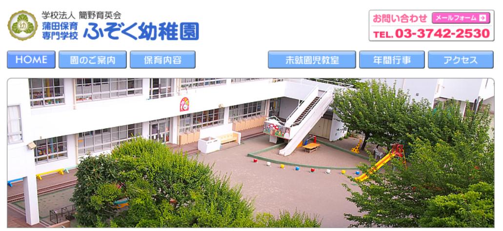 蒲田保育専門学校附属幼稚園