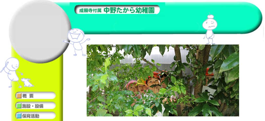 中野たから幼稚園の評判・口コミ