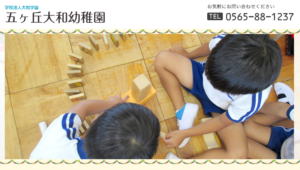五ヶ丘大和幼稚園