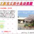 大阪市立西中島幼稚園