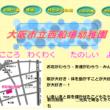 大阪市立西船場幼稚園