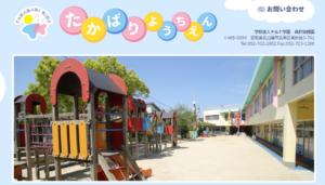 高針幼稚園