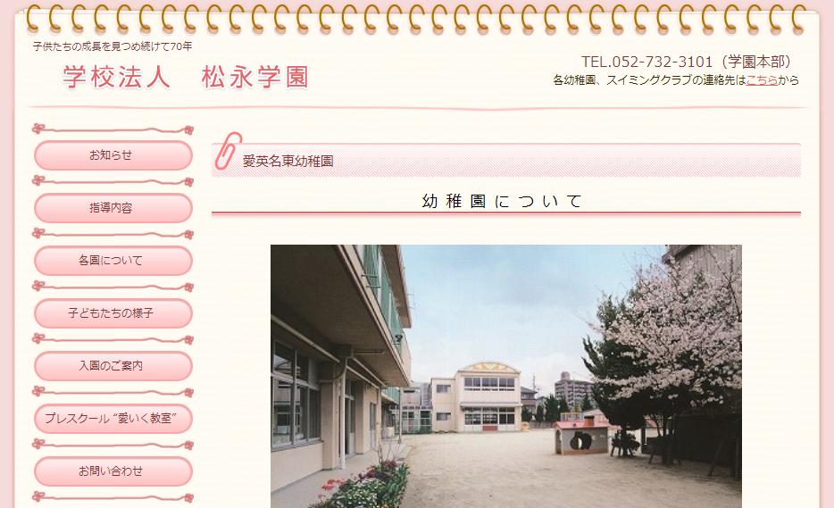 愛英名東幼稚園
